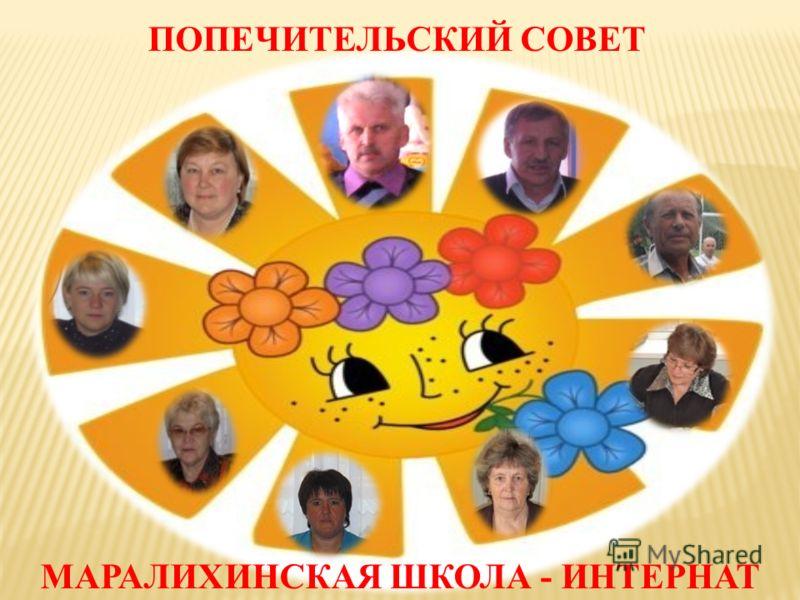ПОПЕЧИТЕЛЬСКИЙ СОВЕТ МАРАЛИХИНСКАЯ ШКОЛА - ИНТЕРНАТ