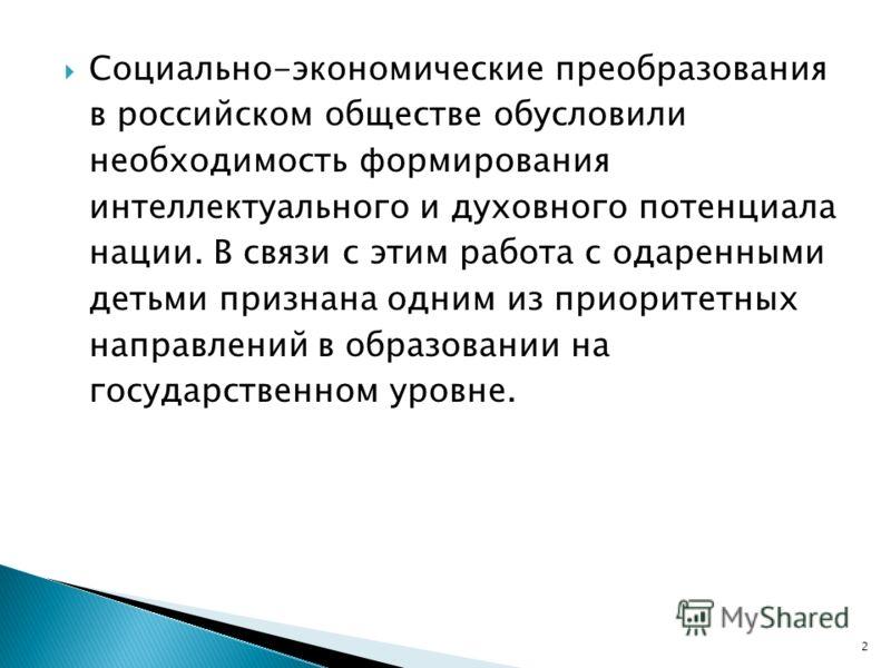 Социально-экономические преобразования в российском обществе обусловили необходимость формирования интеллектуального и духовного потенциала нации. В связи с этим работа с одаренными детьми признана одним из приоритетных направлений в образовании на г