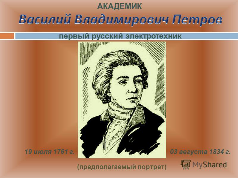 (предполагаемый портрет) первый русский электротехник 19 июля 1761 г.03 августа 1834 г. АКАДЕМИК