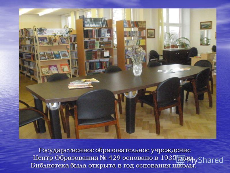Государственное образовательное учреждение Государственное образовательное учреждение Центр Образования 429 основано в 1935 году. Библиотека была открыта в год основания школы.