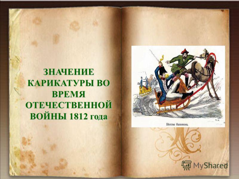 ЗНАЧЕНИЕ КАРИКАТУРЫ ВО ВРЕМЯ ОТЕЧЕСТВЕННОЙ ВОЙНЫ 1812 года