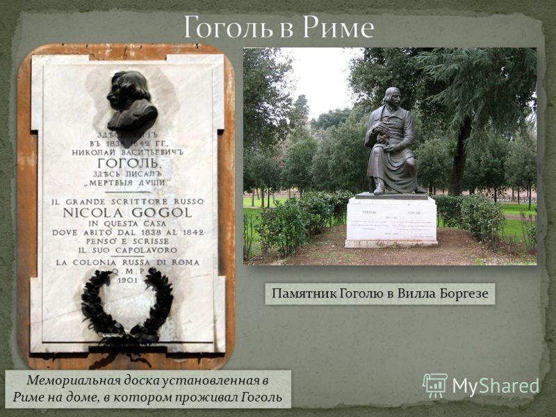 Мемориальная доска установленная в Риме на доме, в котором проживал Гоголь Памятник Гоголю в Вилла Боргезе