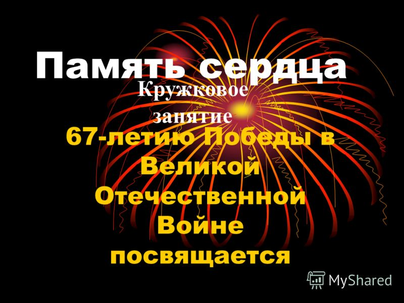 Память сердца 67-летию Победы в Великой Отечественной Войне посвящается Кружковое занятие