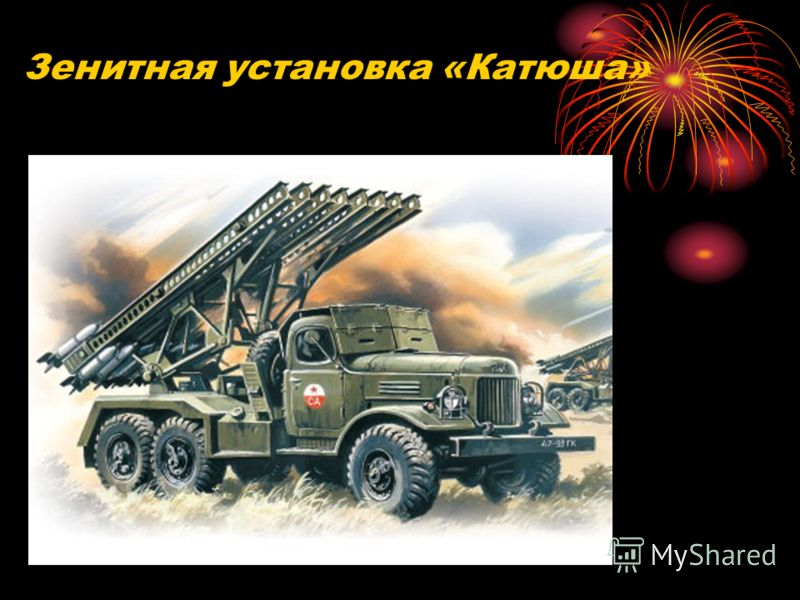 Зенитная установка «Катюша»