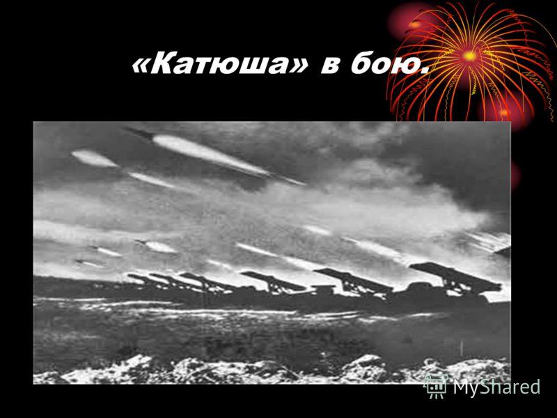 «Катюша» в бою. 6big.jpg