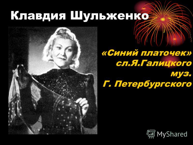 Клавдия Шульженко «Синий платочек» сл.Я.Галицкого муз. Г. Петербургского
