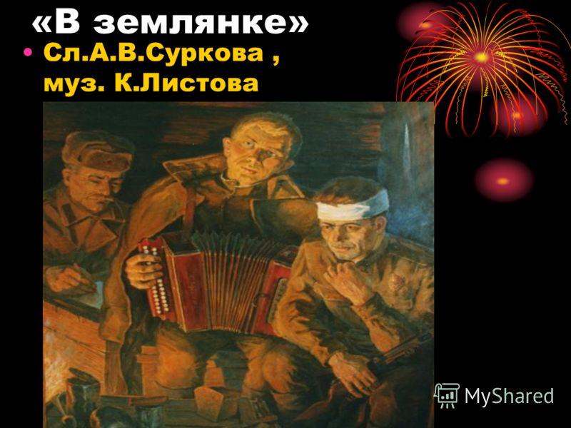 «В землянке» Сл.А.В.Суркова, муз. К.Листова