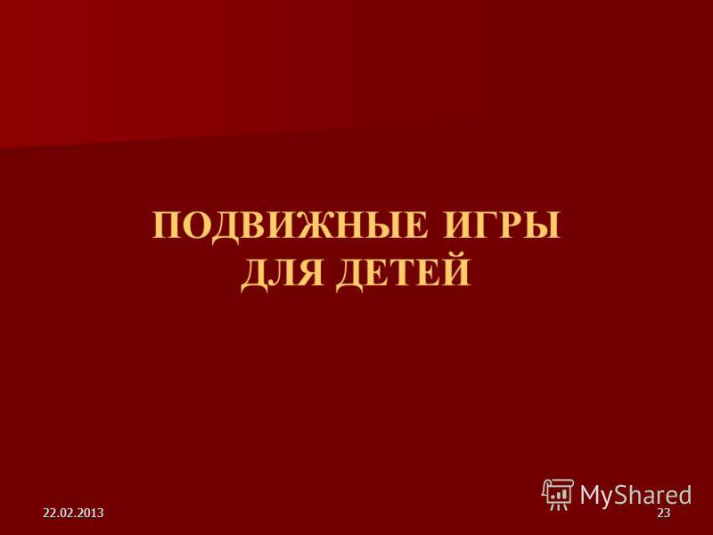 22.02.201323 ПОДВИЖНЫЕ ИГРЫ ДЛЯ ДЕТЕЙ