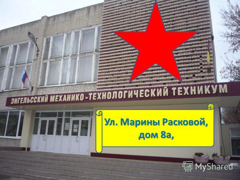 Ул. Марины Расковой, дом 8а,