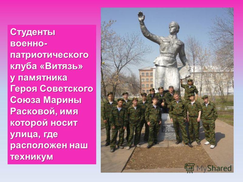 Студентывоенно-патриотического клуба «Витязь» у памятника Героя Советского Союза Марины Расковой, имя которой носит улица, где расположен наш техникум