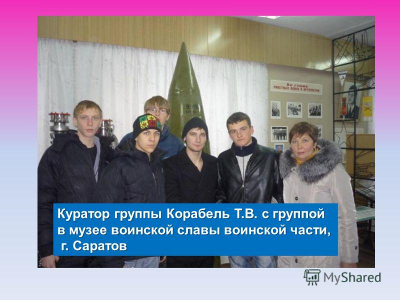 Куратор группы Корабель Т.В. с группой в музее воинской славы воинской части, г. Саратов г. Саратов