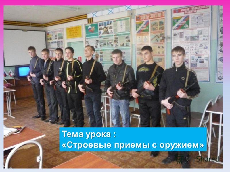 Тема урока : «Строевые приемы с оружием»