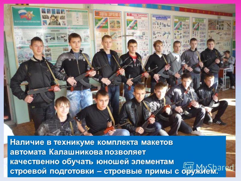 Наличие в техникуме комплекта макетов автомата Калашникова позволяет качественно обучать юношей элементам строевой подготовки – строевые примы с оружием.