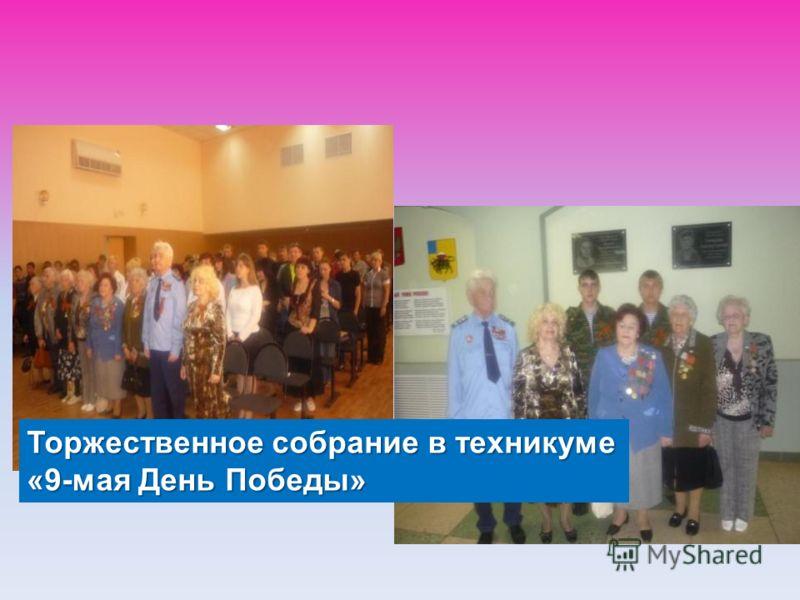 Торжественное собрание в техникуме «9-мая День Победы»