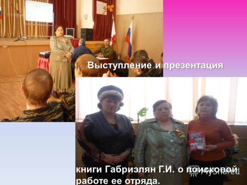 Выступление и презентация книги Габриэлян Г.И. о поисковой работе ее отряда.