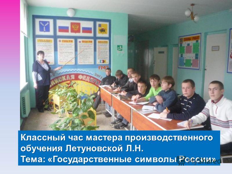 Классный час мастера производственного обучения Летуновской Л.Н. Тема: «Государственные символы России»
