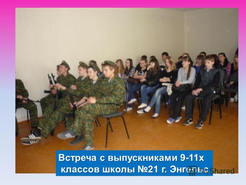 Встреча с выпускниками 9-11х классов школы 21 г. Энгельс классов школы 21 г. Энгельс