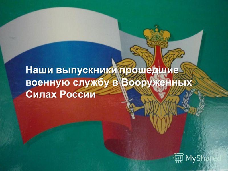 Наши выпускники прошедшие военную службу в Вооруженных Силах России