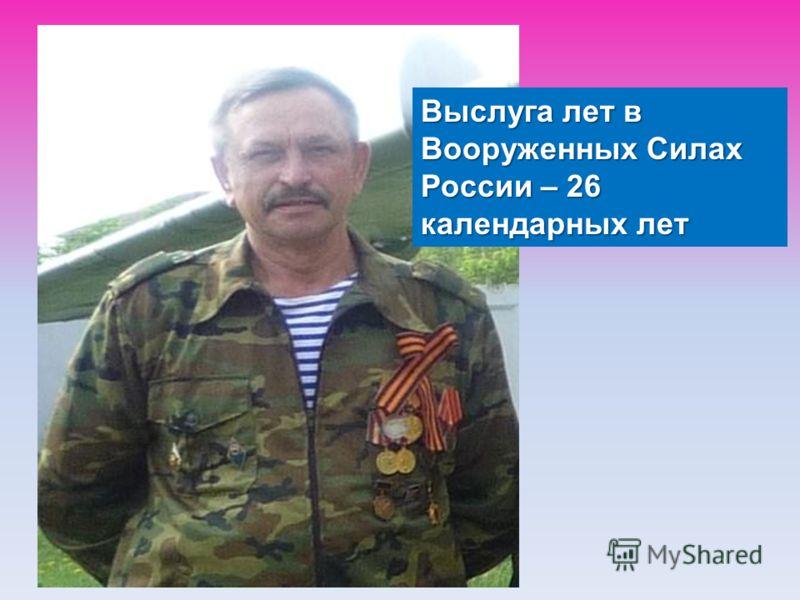 Выслуга лет в Вооруженных Силах России – 26 календарных лет