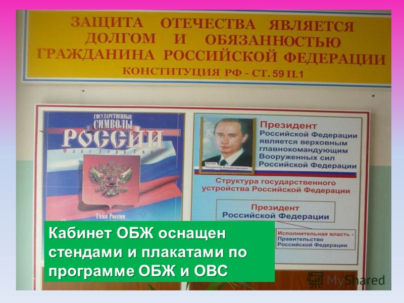 Кабинет ОБЖ оснащен стендами и плакатами по программе ОБЖ и ОВС