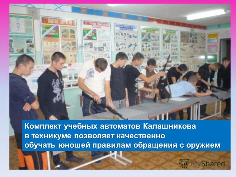 Комплект учебных автоматов Калашникова в техникуме позволяет качественно обучать юношей правилам обращения с оружием