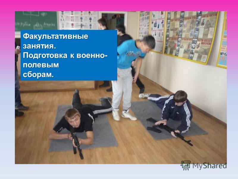 Факультативные занятия. Подготовка к военно- полевым сборам.