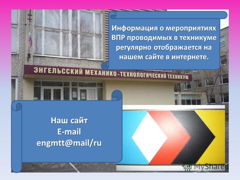 Информация о мероприятиях ВПР проводимых в техникуме регулярно отображается на нашем сайте в интернете. Наш сайт E-mail engmtt@mail/ru