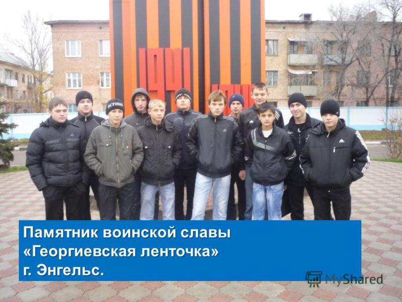Памятник воинской славы «Георгиевская ленточка» г. Энгельс.