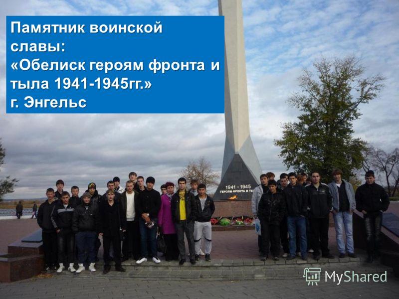 Памятник воинской славы: «Обелиск героям фронта и тыла 1941-1945гг.» г. Энгельс