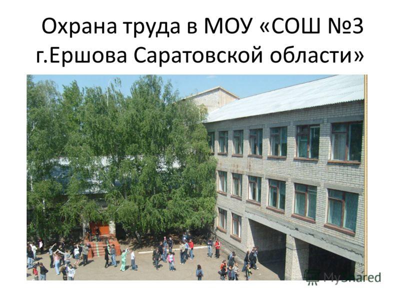 Охрана труда в МОУ «СОШ 3 г.Ершова Саратовской области» Фото школы