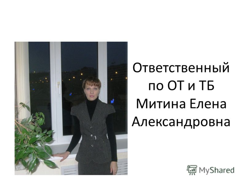 Ответственный по ОТ и ТБ Митина Елена Александровна