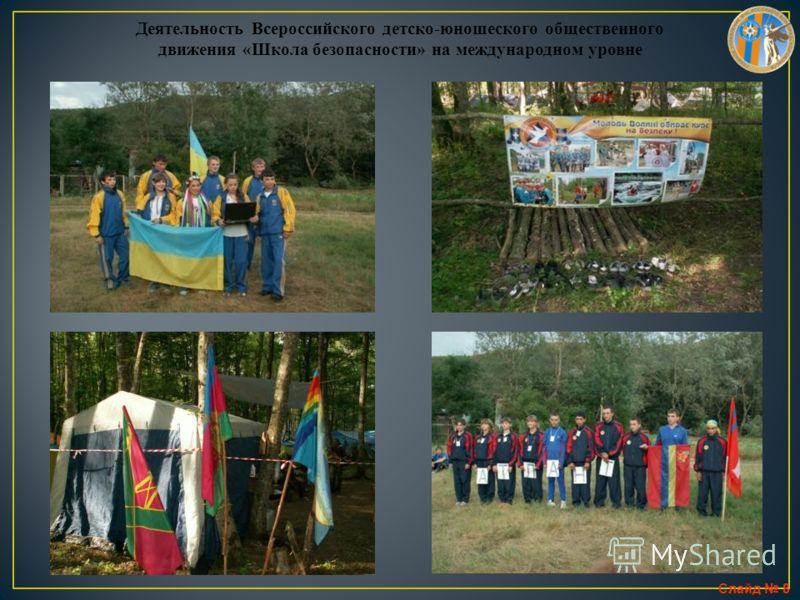 Слайд 8 Деятельность Всероссийского детско-юношеского общественного движения «Школа безопасности» на международном уровне