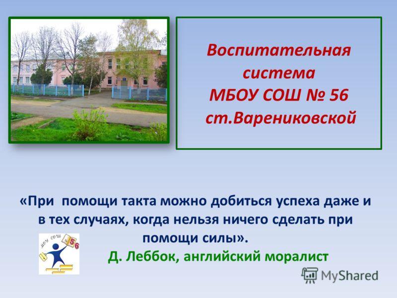 Воспитательная система МБОУ СОШ 56 ст.Варениковской