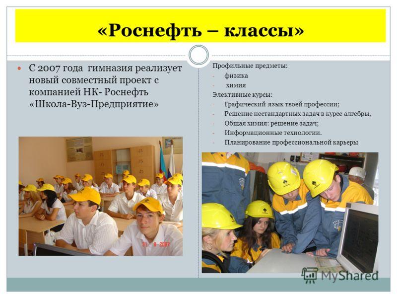 Профили обучения В гимназии реализуются 2 профиля обучения : Гуманитарный ; Физико-химический Гуманитарный профиль реализуется с 5 по 11 классы. Профильными предметами являются русский язык, литература. Кроме этого с 7 класса ребята изучают второй ин