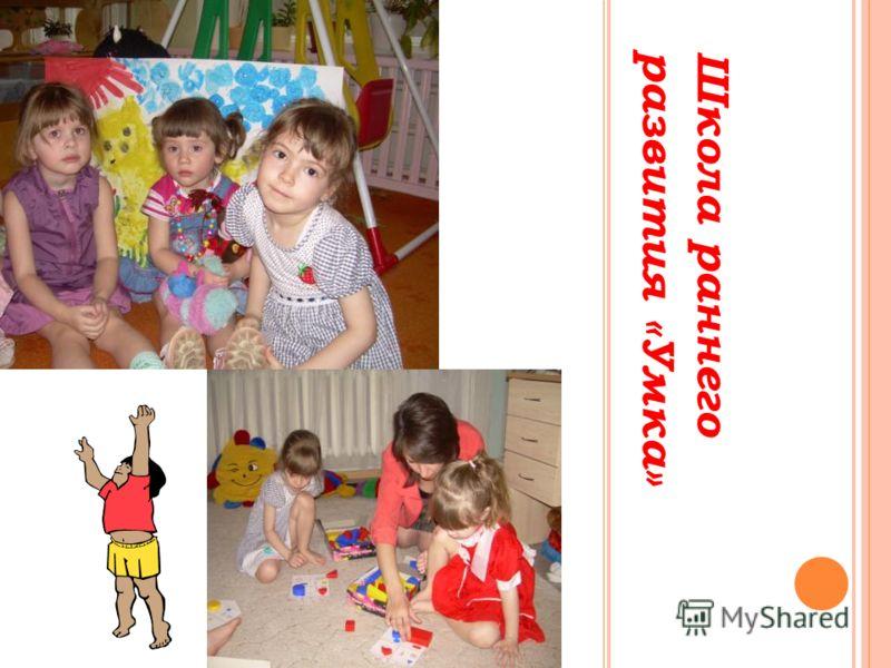 Школа раннего развития «Умка»