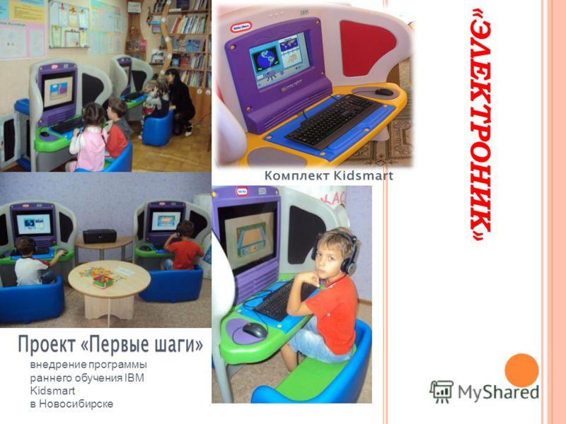 «ЭЛЕКТРОНИК» внедрение программы раннего обучения IBM Kidsmart в Новосибирске