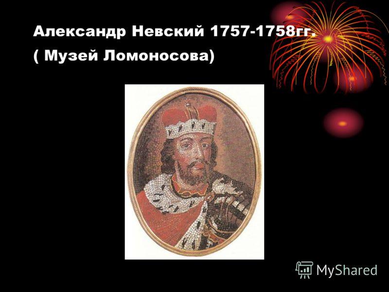 Александр Невский 1757-1758гг. ( Музей Ломоносова)