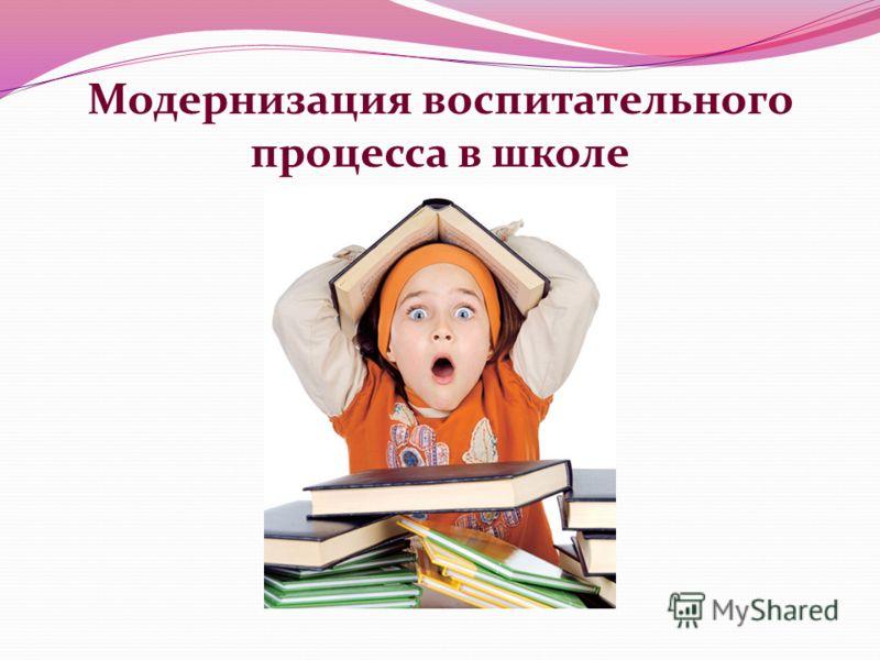 Модернизация воспитательного процесса в школе