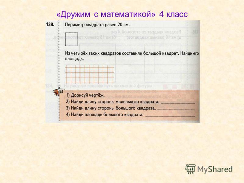 «Дружим с математикой» 4 класс