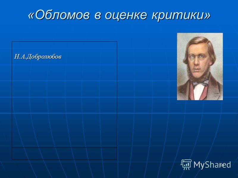 19 «Обломов в оценке критики» Н.А.Добролюбов
