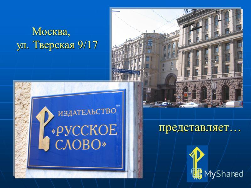 2 представляет… Москва, ул. Тверская 9/17