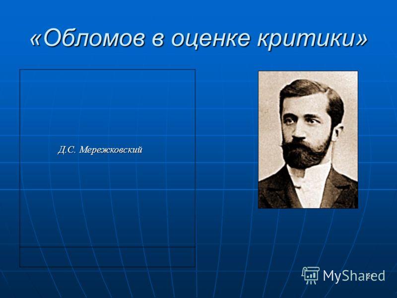 27 «Обломов в оценке критики» Д.С. Мережковский