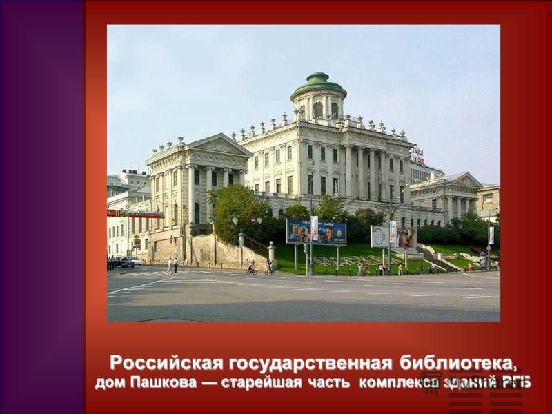 Российская государственная библиотека, дом Пашкова старейшая часть комплекса зданий РГБ
