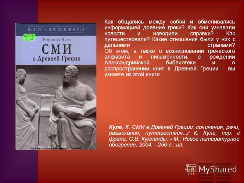 Как общались между собой и обменивались информацией древние греки? Как они узнавали новости и наводили справки? Как путешествовали? Какие отношения были у них с дальними странами? Об этом, а также о возникновении греческого алфавита и письменности, о