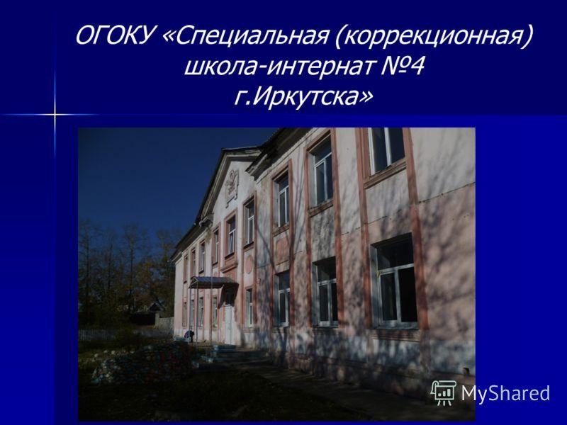 ОГОКУ «Специальная (коррекционная) школа-интернат 4 г.Иркутска»