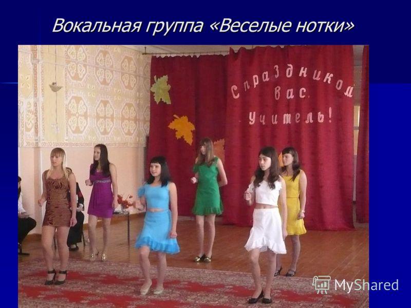 Вокальная группа «Веселые нотки»