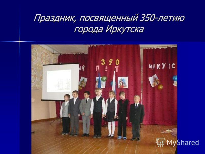 Праздник, посвященный 350-летию города Иркутска