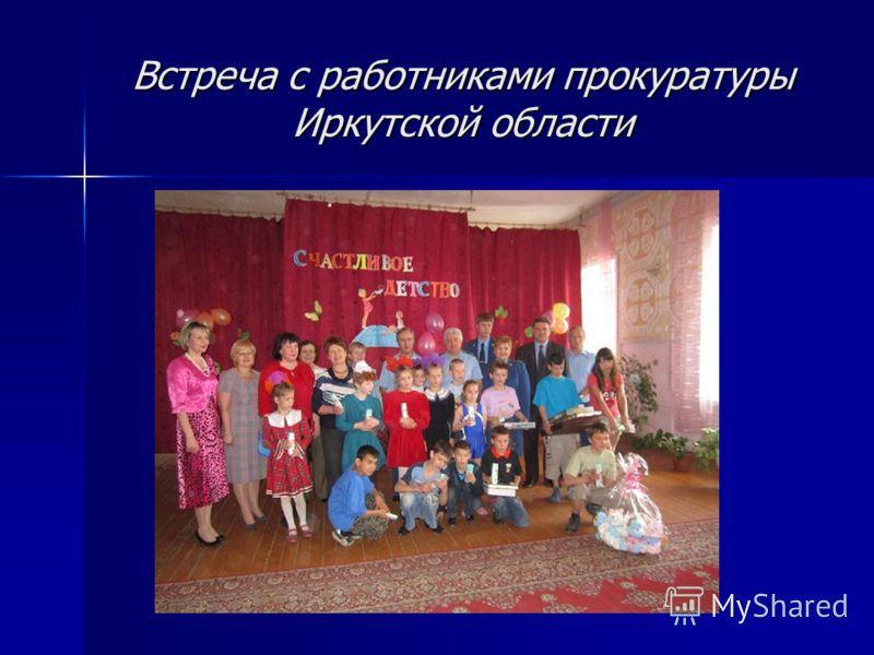 Встреча с работниками прокуратуры Иркутской области