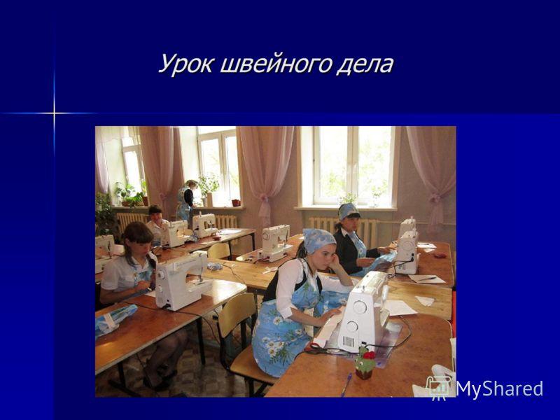 Урок швейного дела Урок швейного дела