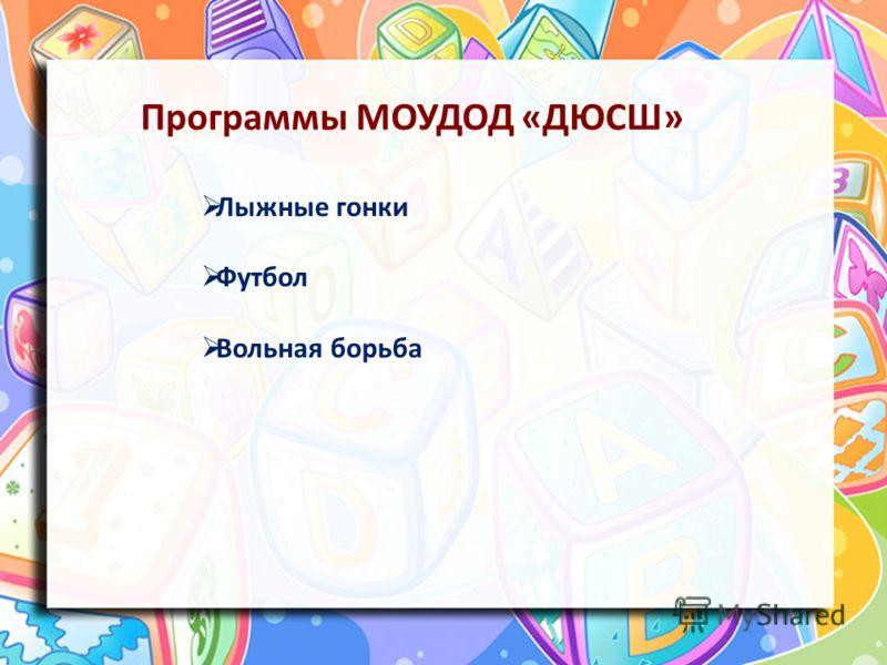 Программы МОУДОД «ДЮСШ» Лыжные гонки Футбол Вольная борьба